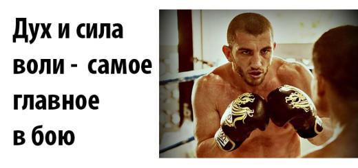 Джабар Аскеров о силе духа и воле к победе