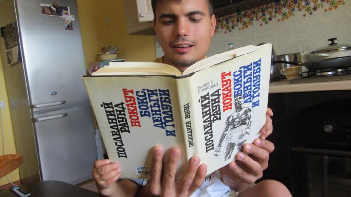 Книги-о-боксе