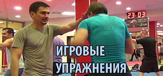 Игровые-упражнения-бокса
