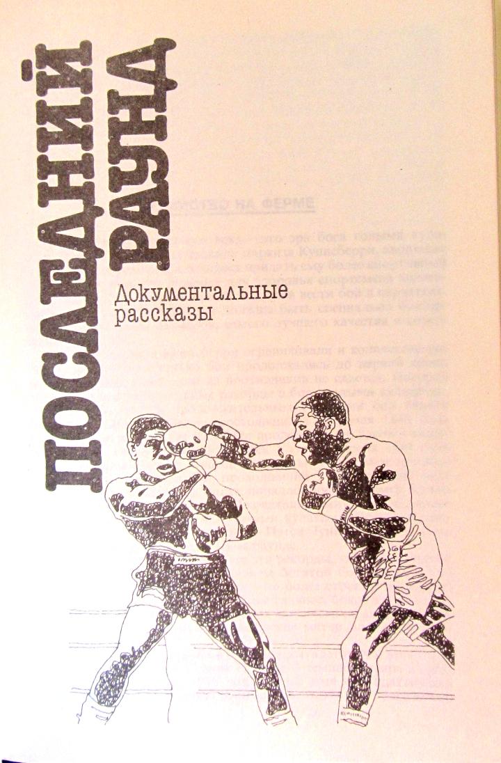 Последний-раунд-Нокаут-Валерий-Штейнбах