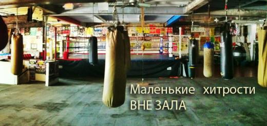 тренировки-вне-зала-самостоятельные-тренировки