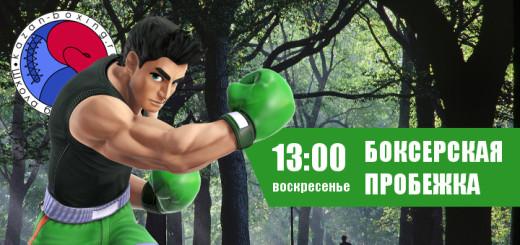 Боксерская-пробежка-в-Казани