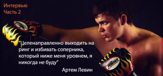 Артем-Левин-чемпион-Glory
