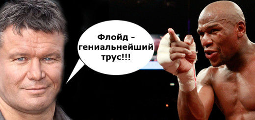 Флойд-Мэйвезер-Джеймс-Тони-Олег-Тактаров