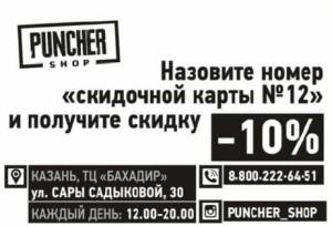 Puncher Shop в Казани