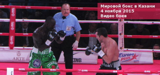Мировой-бокс-в-Казани-видео-боев