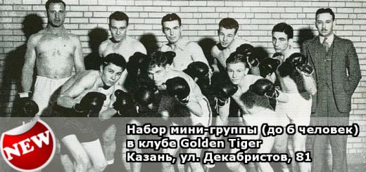 Занятия-по-боксу-в-Казани