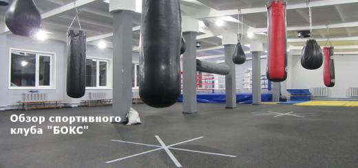 Школа-бокса-в-Казани