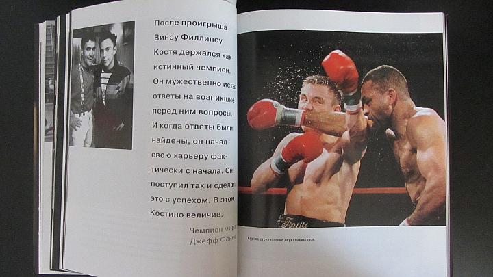 Константин-Цзю-И-вечный-бой