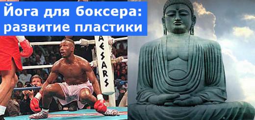 Йога-для-боксера