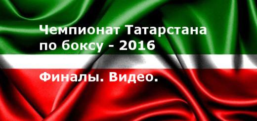 Чемпионат-Татарстана-по-боксу-2016