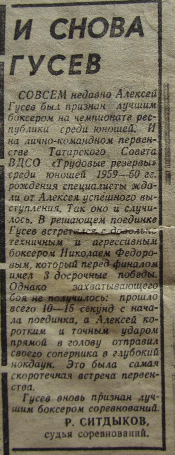Гусев-Алексей-Михайлович-боксер-тренер