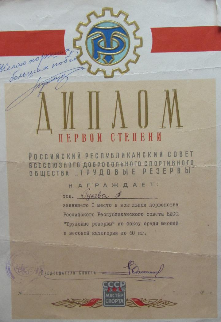 Гусев-Алексей-Михайлович-боксер