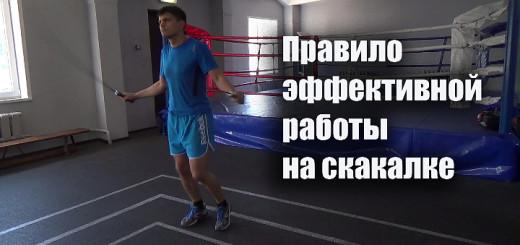 Упражнения-со-скакалкой-бокс