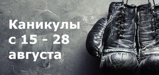бокс-в-Казани