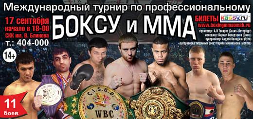 Международный-турнир-по-профессиональному-боуксу-и-ММА-в-Омске