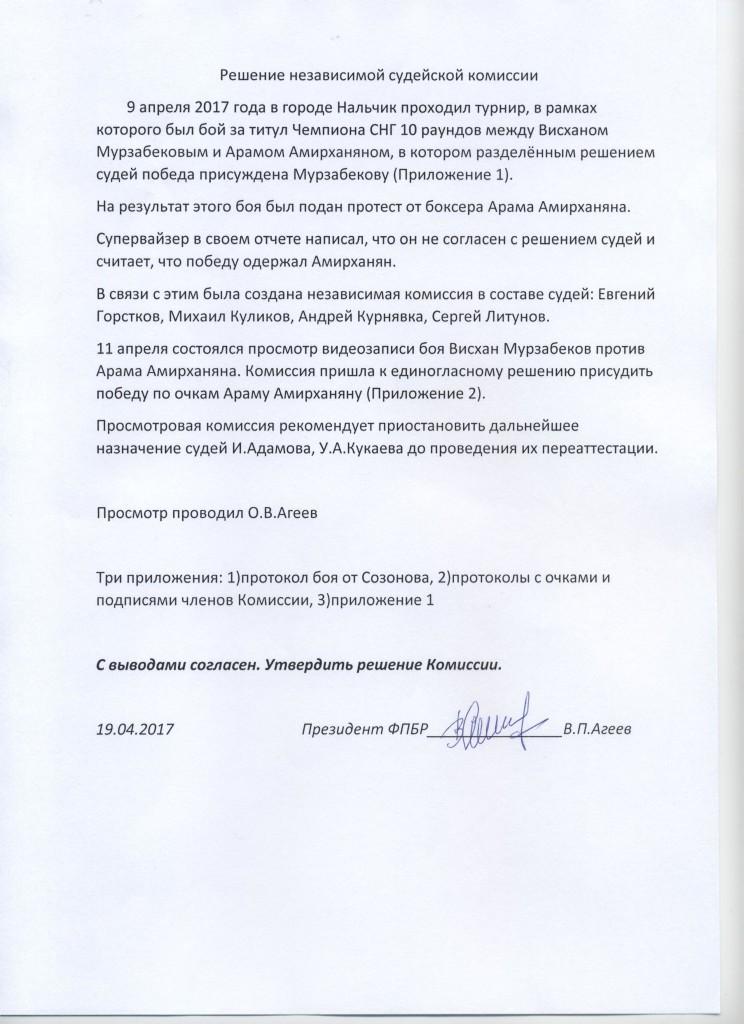 Арам-Амирханян-Висхан-Мурзабеков-решение-судей