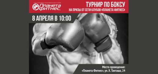 ПланетаФитнес-Казань-бокс
