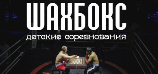 Шахбокс-в-Казани