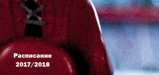 Расписание-тренировок-по-боксу-в-Казани