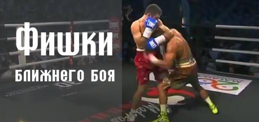 Фищки-ближнего-боя-Петроса-Ананяна