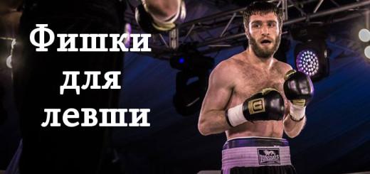 Как-боксировать-левше