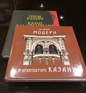 Модерн-в-архитектуре-Казани-А.Н.Ершов