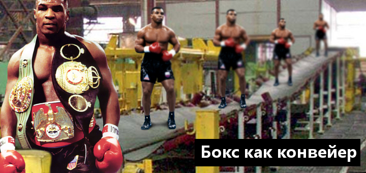 Философия-бокса-конвейер-телодвижений-бойцов