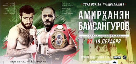 Арам-Амирханян-Хусейн-Байсангуров-в-Казани