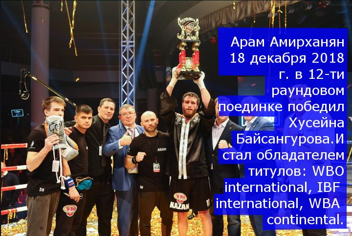 Арам-Амирханян-Хусейн-Байсангуров