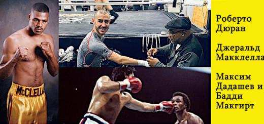 «Потеря лица» в боксе: Роберто Дюран, Джеральд Макклелан, Максим Дадашев и Бадди Макгирт