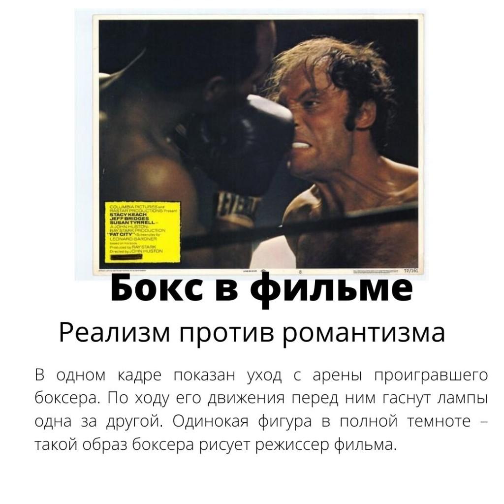 Кино-о-боксе-жирный-город