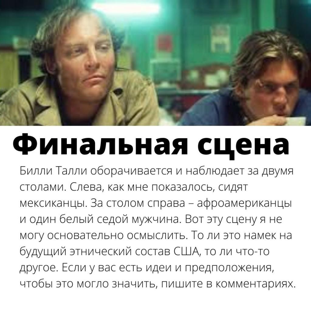 """В чем смыслы концовки фильма """"Жирный город"""""""