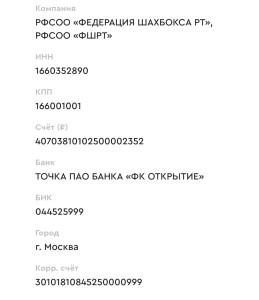 Федерация-шахбокса-РТ-банковские-реквизиты