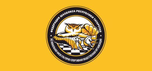 Федерация-шахбокса-Республики-Татарстан