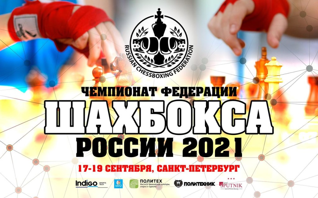 Чемпионат федерации шахбокса России 2021