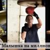 «Малышка на миллион»: в чем настоящий смысл фильма?